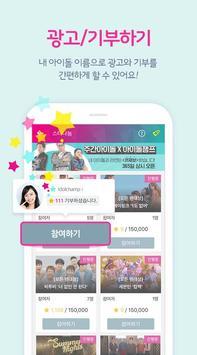 아이돌챔프(IDOL CHAMP) - 내 아이돌 챔피언 만들기 프로젝트! screenshot 3