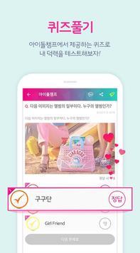 아이돌챔프(IDOL CHAMP) - 내 아이돌 챔피언 만들기 프로젝트! screenshot 4