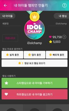 아이돌챔프(IDOL CHAMP) - 내 아이돌 챔피언 만들기 프로젝트! screenshot 5