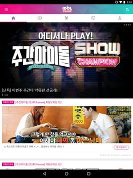 아이돌챔프(IDOL CHAMP) - 내 아이돌 챔피언 만들기 프로젝트! screenshot 6