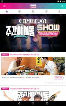 아이돌챔프(IDOL CHAMP) - 내 아이돌 챔피언 만들기 프로젝트! screenshot 7