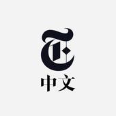 紐約時報中文網 國際縱覽