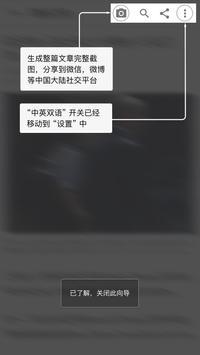 NYTimes - Chinese Edition screenshot 2