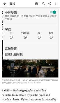 NYTimes - Chinese Edition screenshot 5