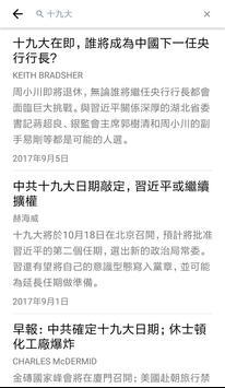 NYTimes - Chinese Edition screenshot 6