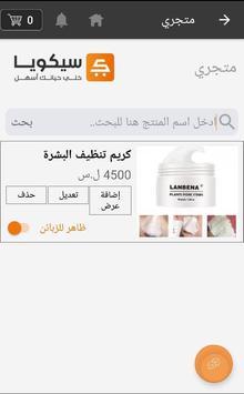 متجر سيكويا screenshot 5
