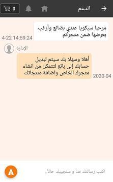 متجر سيكويا screenshot 1