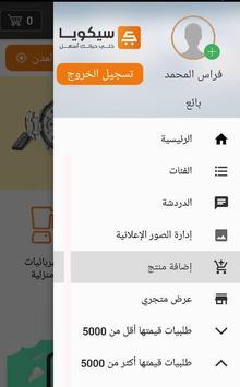 متجر سيكويا screenshot 2