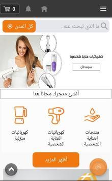 متجر سيكويا screenshot 3