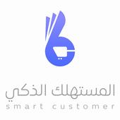 المستهلك الذكي icon