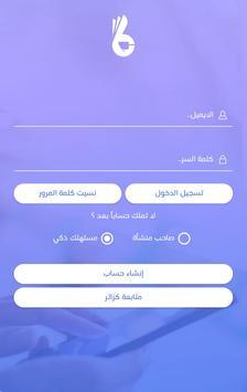 المستهلك الذكي screenshot 4