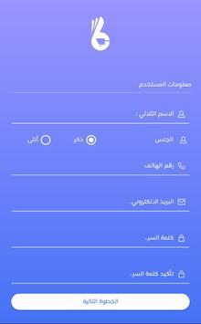 المستهلك الذكي screenshot 5