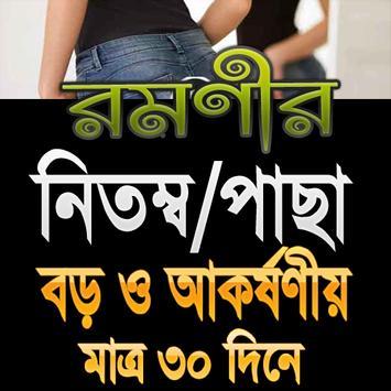 সুন্দর ও সুঘঠিত নিতম্ব বানানোর ফর্মুলা poster