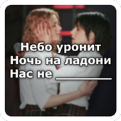 Угадай Песню - Русские Хиты 2000-х icon