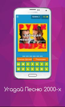 Угадай Песню - Русские Хиты 2000-х poster
