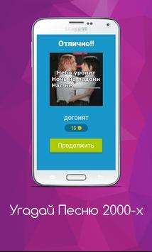 Угадай Песню - Русские Хиты 2000-х screenshot 1