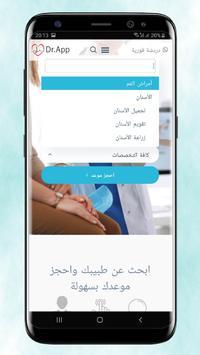 Dr.App screenshot 3