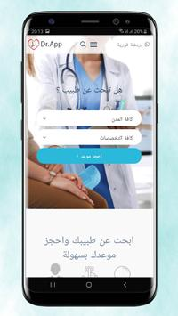 Dr.App screenshot 2