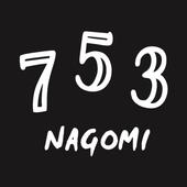 753 NAGOMI 公式アプリ icon