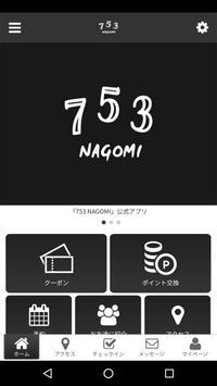 753 NAGOMI 公式アプリ poster