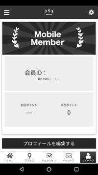 753 NAGOMI 公式アプリ screenshot 2