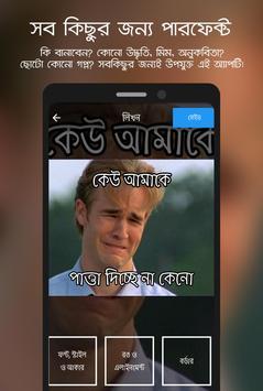 Likhon - Bangla on Photos   লিখন - ছবিতে বাংলা screenshot 5