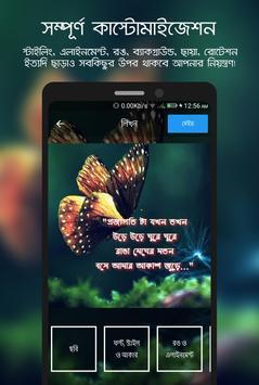 Likhon - Bangla on Photos   লিখন - ছবিতে বাংলা screenshot 2