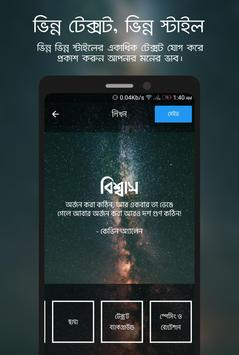 Likhon - Bangla on Photos   লিখন - ছবিতে বাংলা screenshot 3