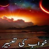 Khawabo Ki Tabeer icon