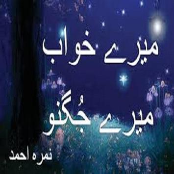 Khawabo Ki Tabeer screenshot 4