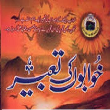 Khawabo Ki Tabeer screenshot 6