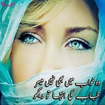 Khawabo Ki Tabeer screenshot 7