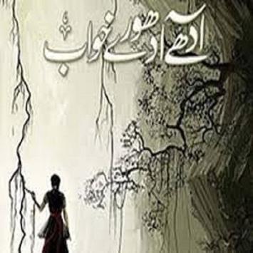 Khawabo Ki Tabeer screenshot 1