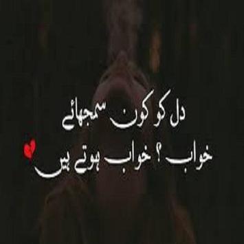 Khawabo Ki Tabeer screenshot 2