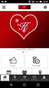 リラネイルサロン 公式アプリ poster