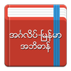 English-Myanmar Dictionary ikona