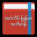 English-Myanmar Dictionary APK