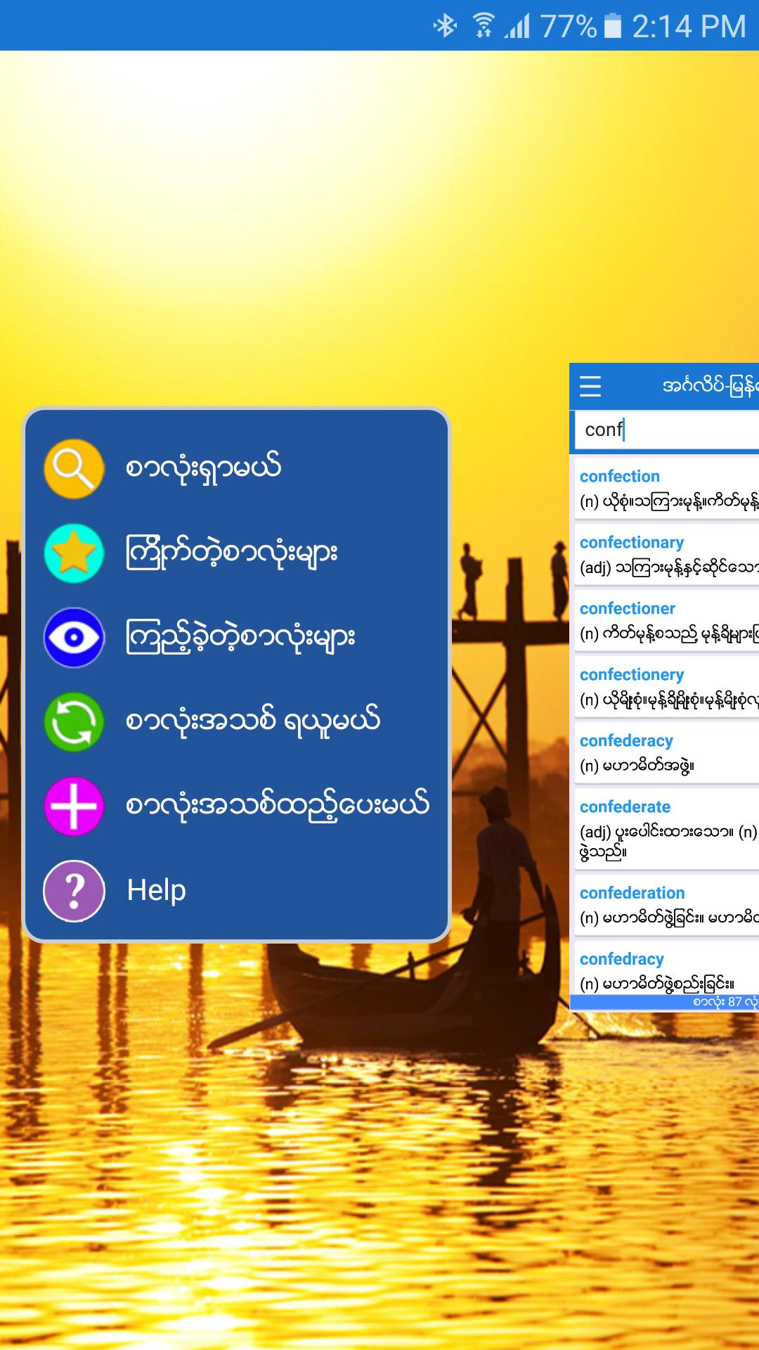 English-Myanmar Dictionary for Android - APK Download