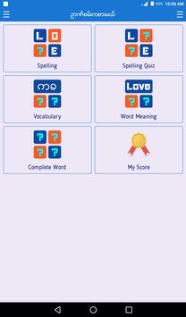 English-Myanmar Dictionary screenshot 4