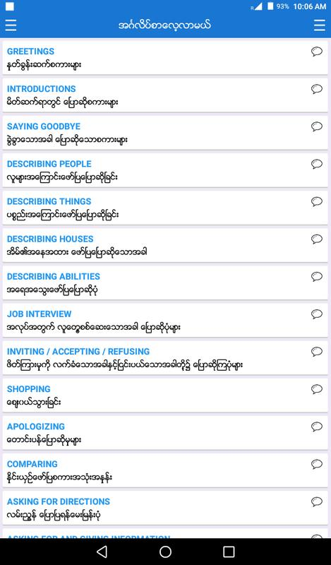 English myanmar dictionary free download