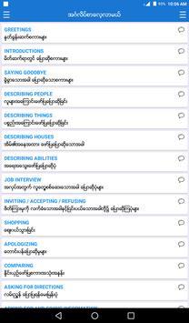 English-Myanmar Dictionary screenshot 5