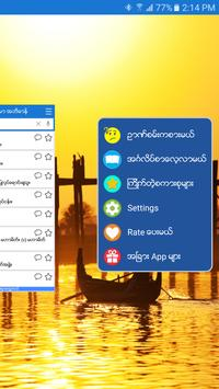 English-Myanmar Dictionary screenshot 8