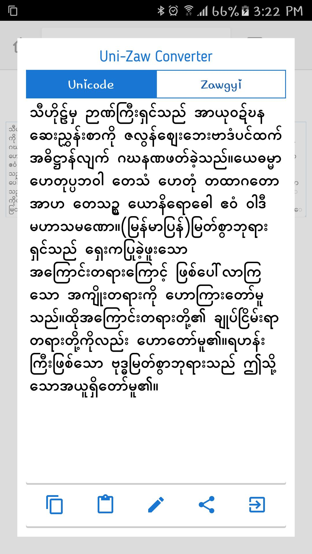 English-Myanmar Dictionary screenshot 1