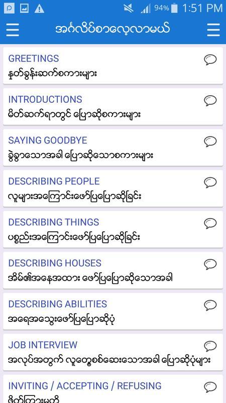 Korea myanmar dictionary apk