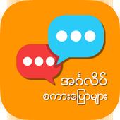 English Speaking for Myanmar icon