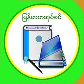MM Bookshelf icon