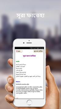 নামাজ শিক্ষা বই screenshot 3