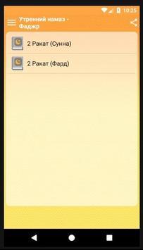 Намаз & Дуа screenshot 1