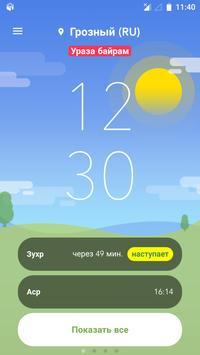 Время Намаза скриншот 2