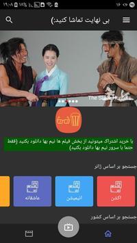 دانلود فیلم و سریال خارجی دوبله و زیر نویس screenshot 6